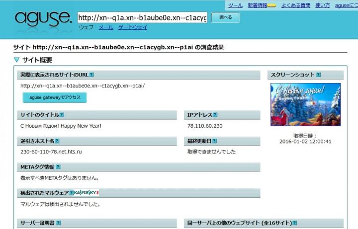 xn--q1a.xn--b1aube0e.xn--c1acygb.xn--p1aiをaguse.jpで調べてみた結果