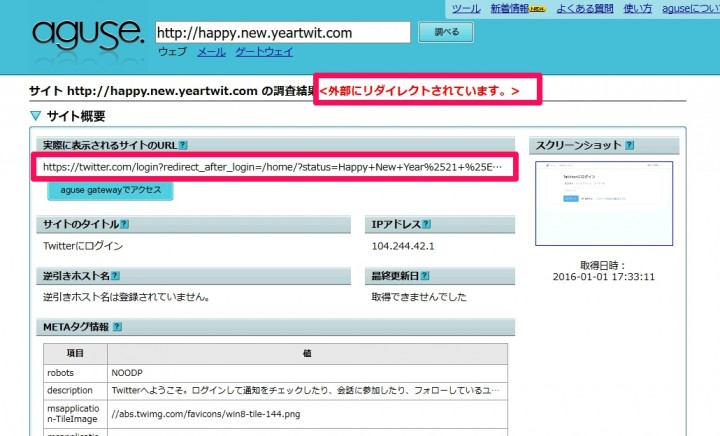 happy.new.yeartwit.comをaguse.jpで調べる