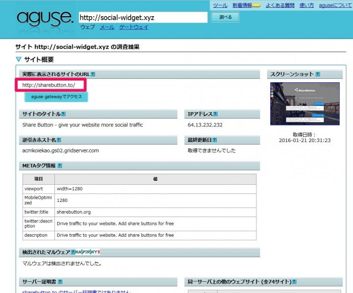 social-widget.xyzをaguse.jpで調べる