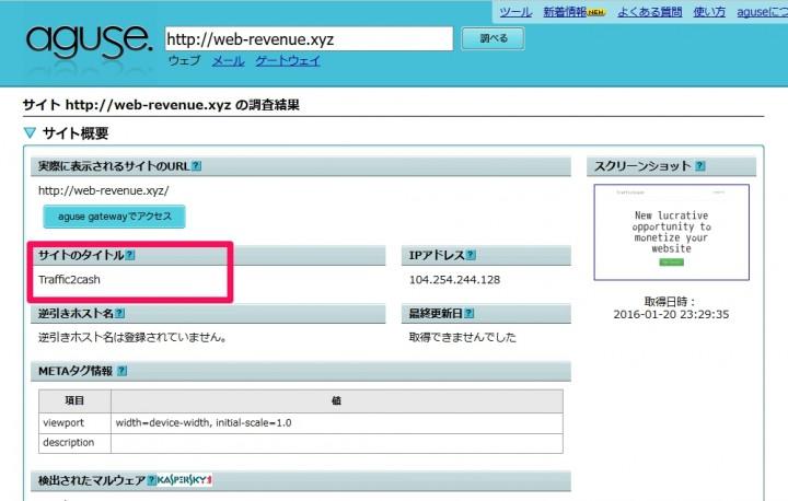 web-revenue.xyzをaguse.jpで調べる