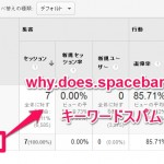 why.does.spacebarnot.work?は、キーワードスパム!フィルタで除外する方法!