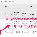 why.does.spacebarnot.work?は、キーワードスパム!フィルタで除外する方法!