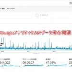 Googleアナリティクスのデータ保存期限