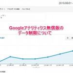 Googleアナリティクス スタンダード(無料版)のデータ制限について!
