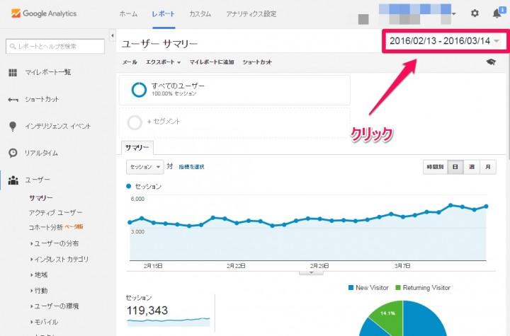 Googleアナリティクスのデータ表示期間は過去1ヶ月分