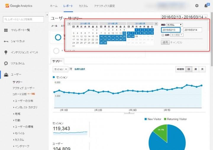 Googleアナリティクスでデータ期間指定をする