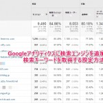 Googleアナリティクスに検索エンジンを追加し、キーワードを取得設定する方法!