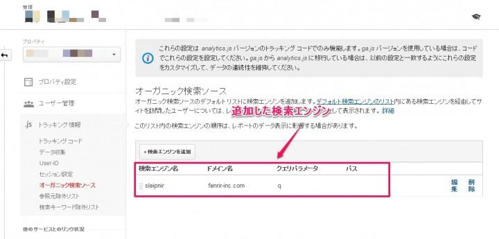 Googleアナリティクスに検索エンジンを個別で追加設定