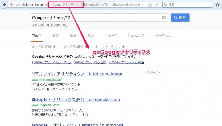 検索エンジンのクエリパラメータを調べる