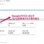 Googleアナリティクスでサイト内検索数を調べる設定方法!