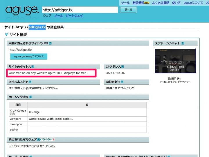 adtiger.tkをaguse.jpで調べてみた結果