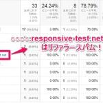 ○○○○.responsive-test.netはsemalt系のリファラスパム!