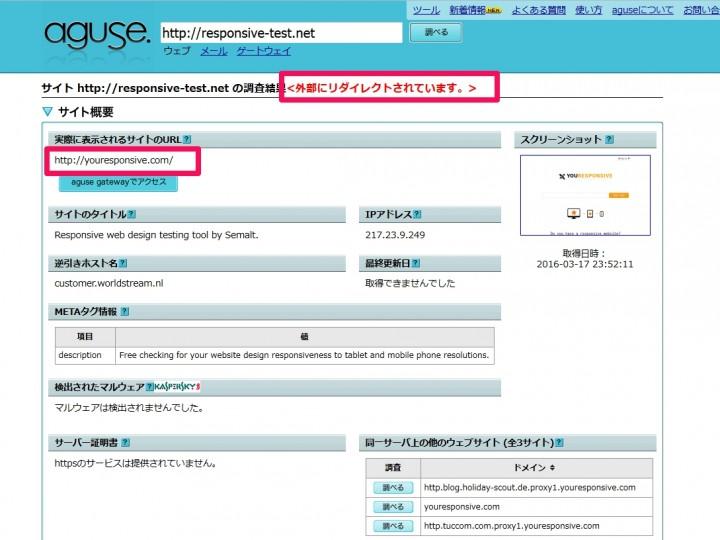 responsive-test.netをaguse.jpで調べる