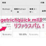 getrichquick.mlはリファラスパム!ブラックリスト入りしているので注意!