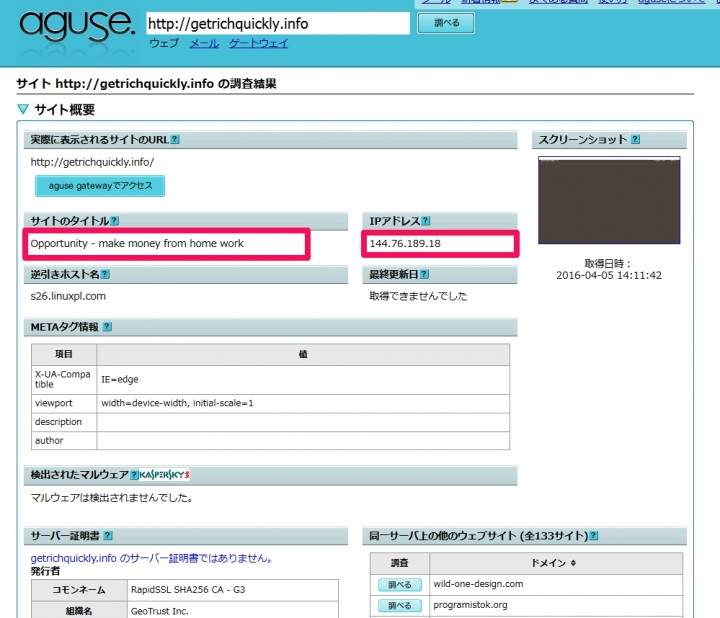 getrichquickly.infoをaguse.jpで調べてみた結果