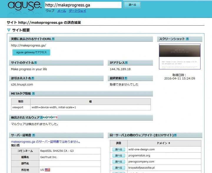 makeprogress.gaをaguse.jpで調べてみた結果