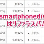 smartphonediscount.infoはリファラスパム!最近多い手口の迷惑行為!