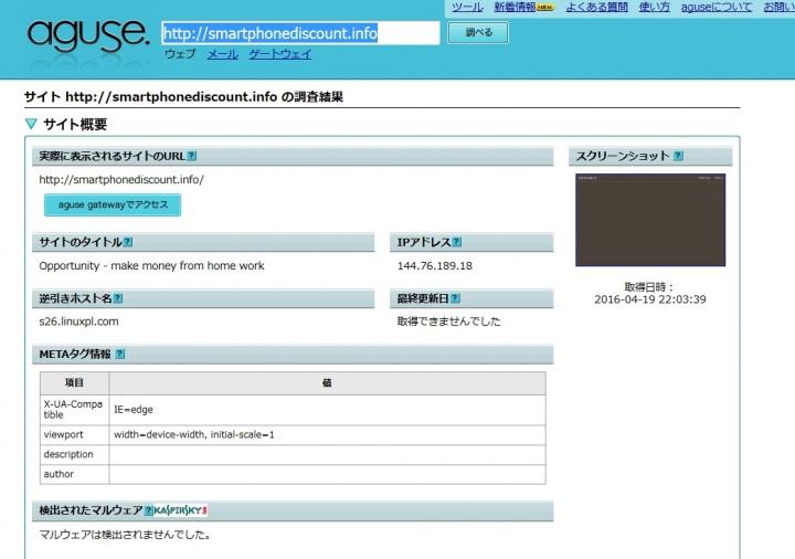 smartphonediscount.infoをaguse.jpで調べてみた結果