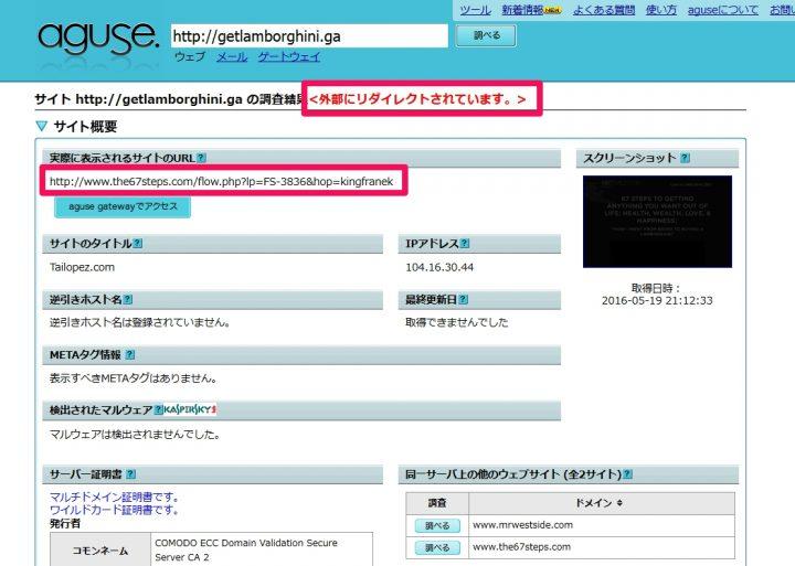 getlamborghini.gaをaguse.jpで調べてみた結果