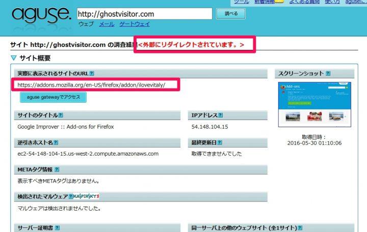 ghostvisitor.comをaguse.jpで調べた結果