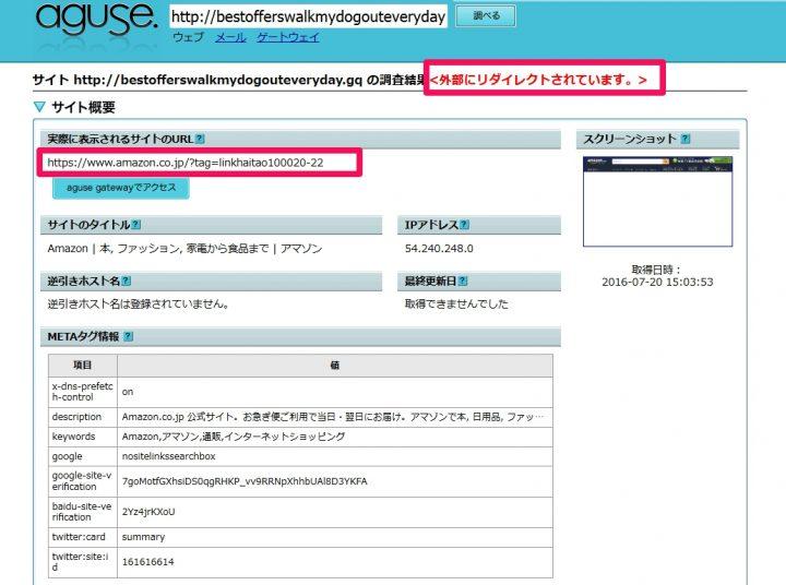 bestofferswalkmydogouteveryday.gqをaguse.jpで調べてみた結果