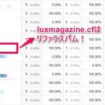 luxmagazine.cfはリファラスパム!海外ゲームサイトへリダイレクトされるので注意!