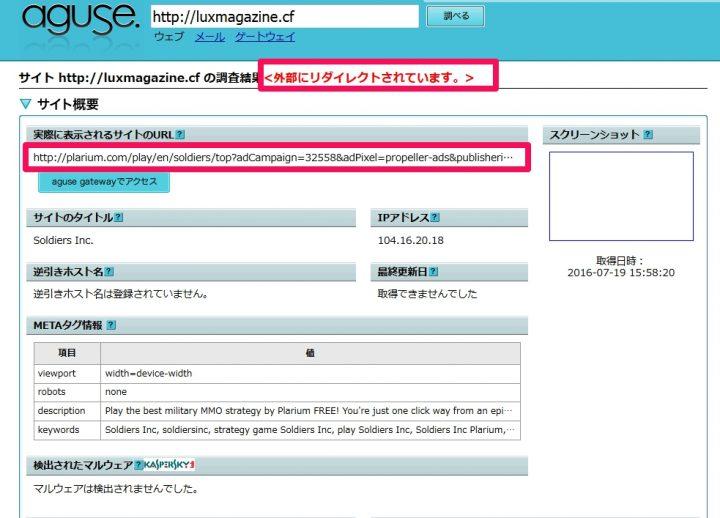 luxmagazine.cfをaguse.jpで調べた結果
