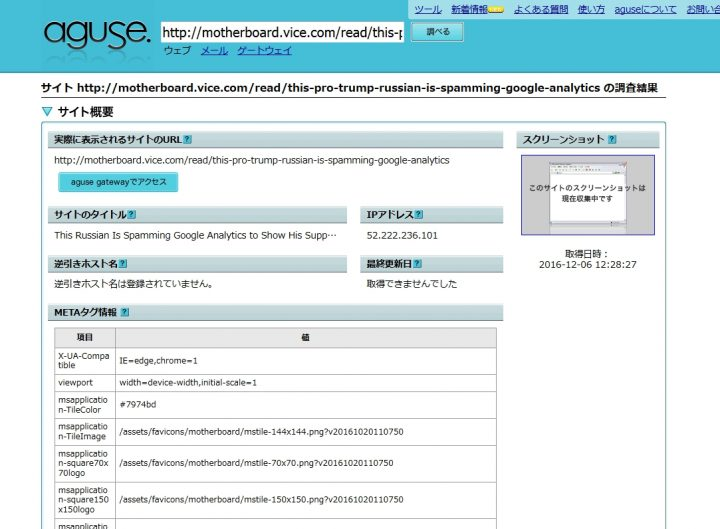 motherboard.vice.comをaguse.jpで調べてみた結果