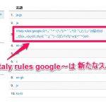 Googleアナリティクスの言語設定にVitaly rules google~が現れた!