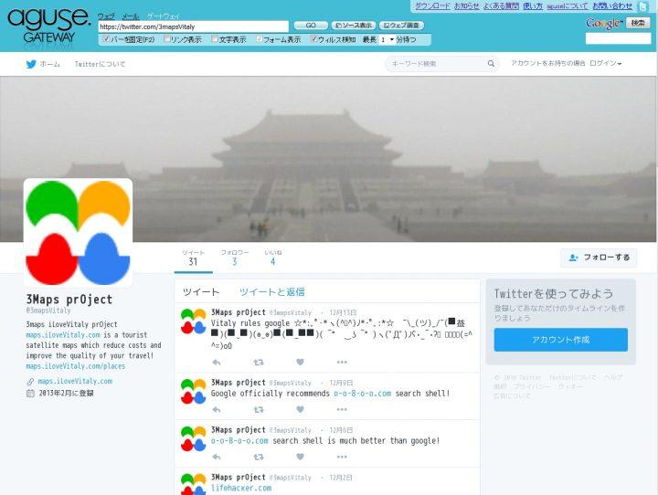 """""""twitter.com/3mapsVitaly""""へaguse.jpでアクセスしてみた結果"""