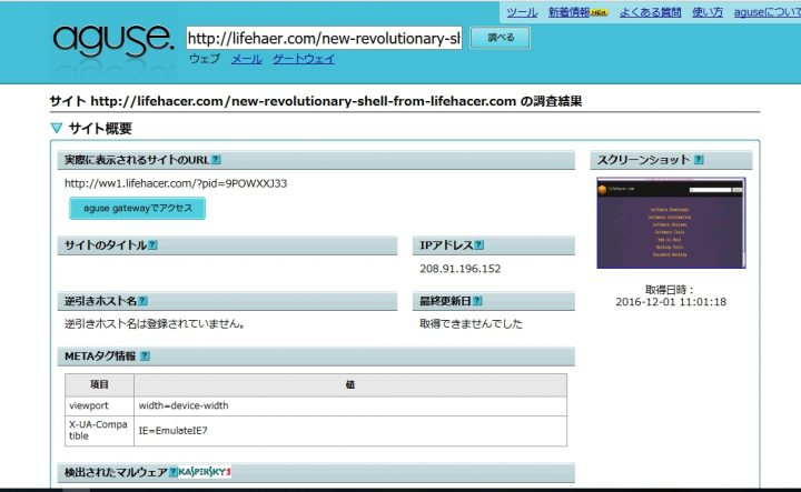 lifehacĸer.comをaguse.jpで調べて見た結果