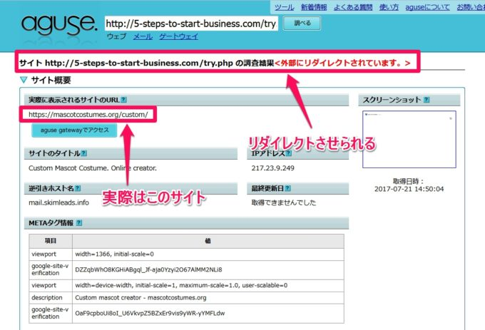 5-steps-to-start-business.comをaguse.jpで調べてみた結果