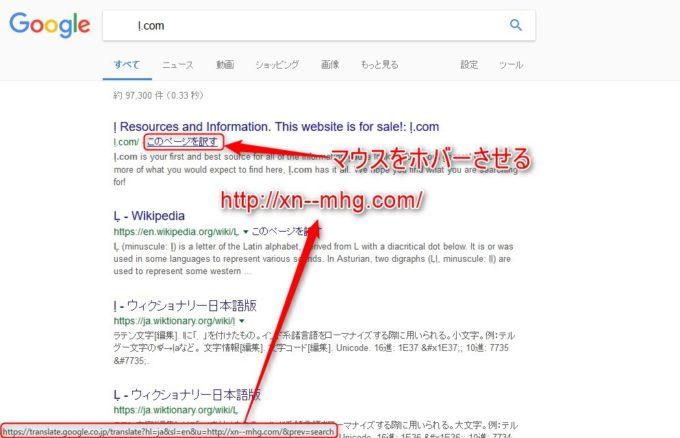 """""""ḷ.com""""を調べてみた結果"""