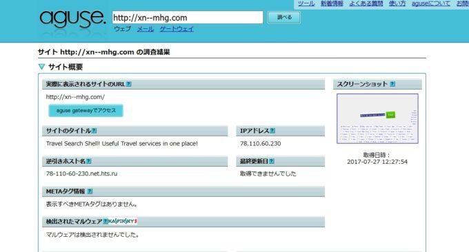 """""""ḷ.com""""を調査した結果"""