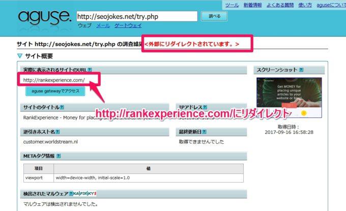 seojokes.netをaguse.jpで調べてみた結果