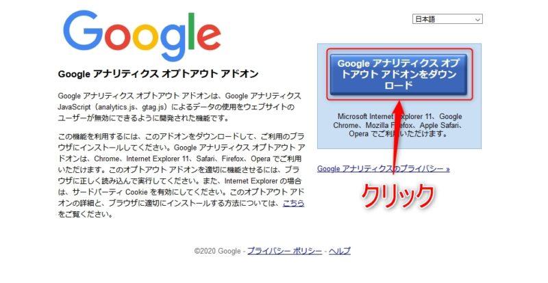 Google Analytics オプトアドオン